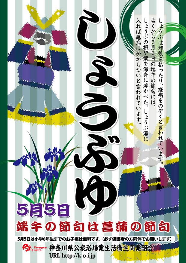 shobuyu2009.jpg