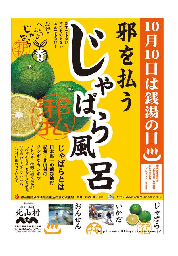 ■■B_2010じゃばら風呂ポスター.jpg
