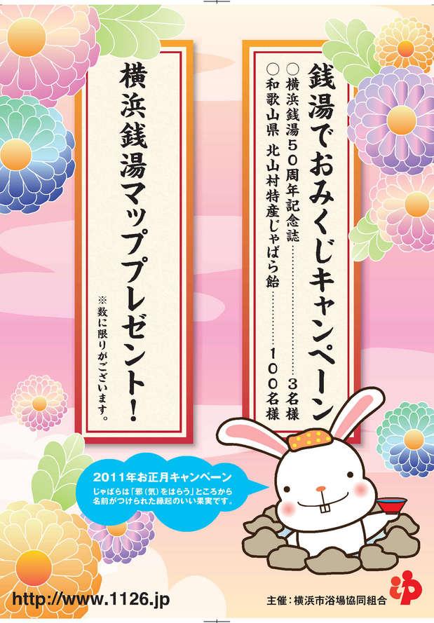 2011お正月イベントポスター.jpg