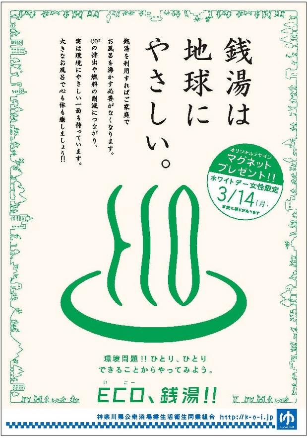 銭湯ECO_2011A.jpg