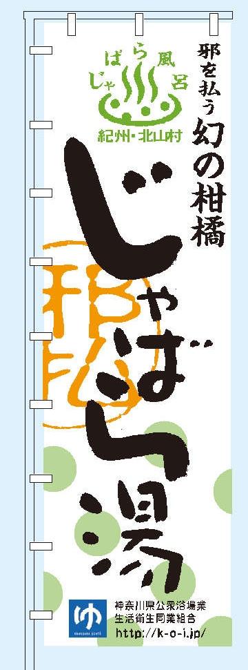 ■じゃばらの湯のぼり.jpg