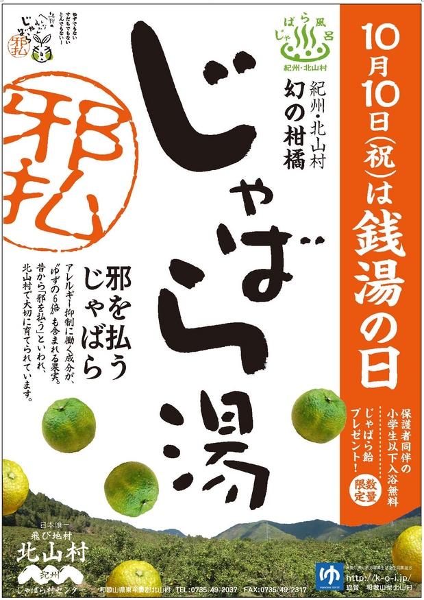 神奈川県用_2011じゃばら風呂ポスター.jpg