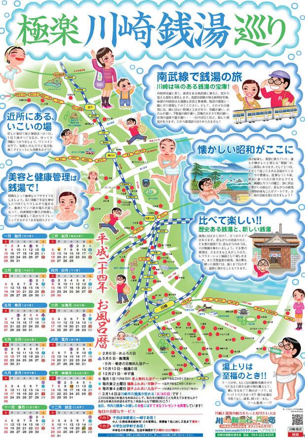 銭湯カレンダー2012.jpg