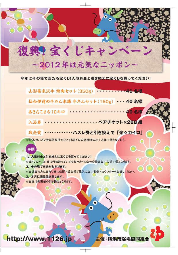 2012お正月キャンペーン.jpg