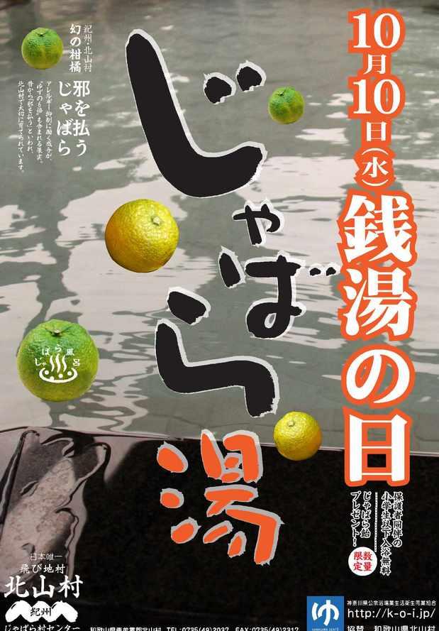 浴場ポスタ【神奈川】.jpg