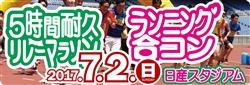 日産スタジアムランニング合コン・5時間耐久リレーマラソン