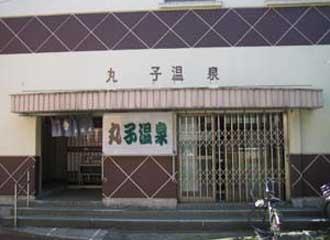 【公式】神奈川の銭湯情報