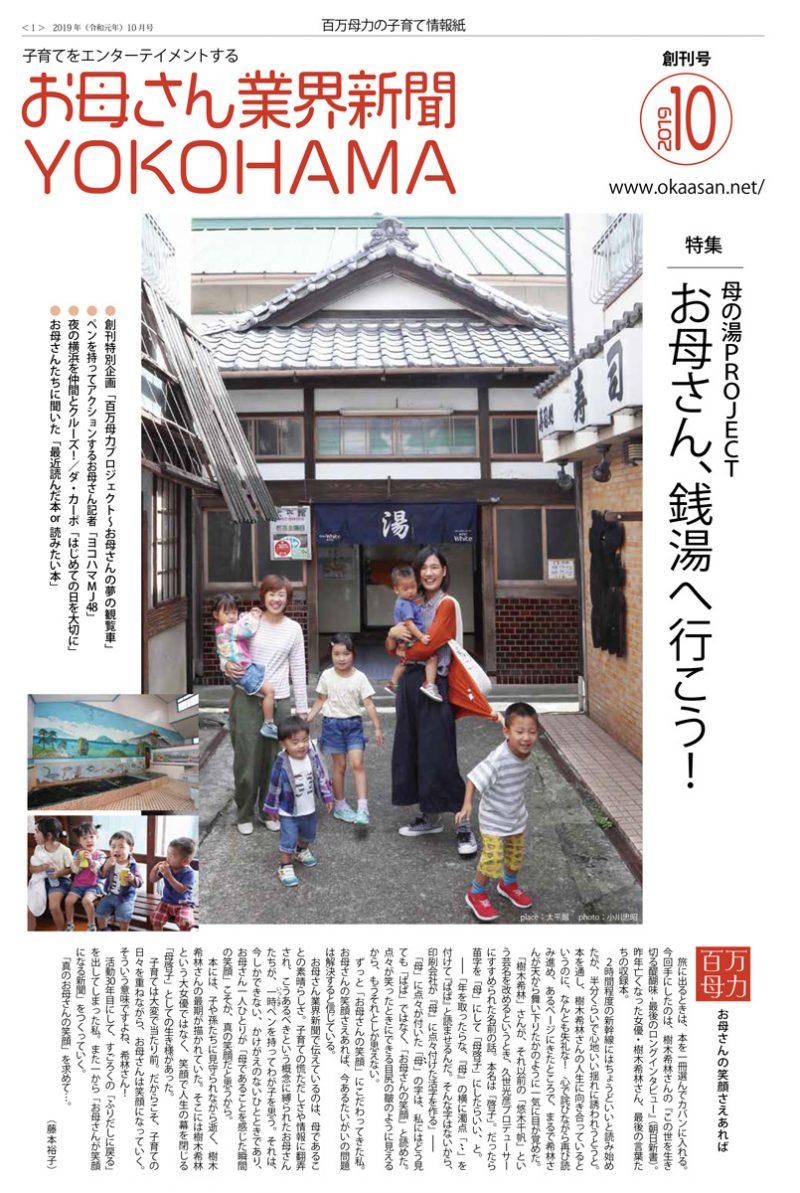 お母さん業界新聞YOKOHAMA