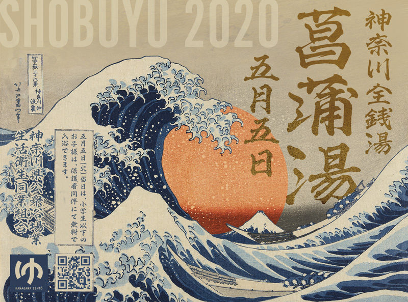 2020菖蒲湯