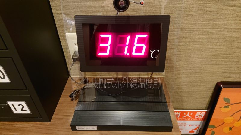体温測定、入浴前、非接触型