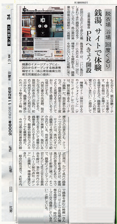 朝日新聞(2008年11月26日)