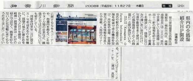神奈川新聞(2008年11月27日)