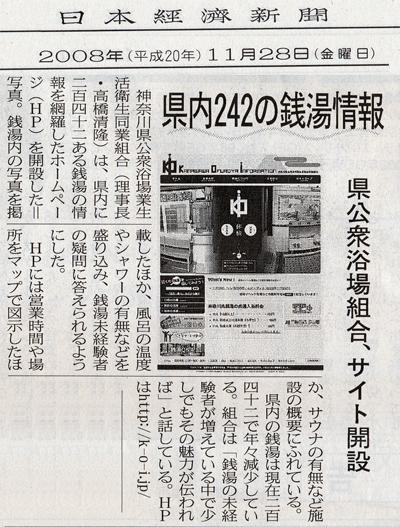 日本経済新聞(2008年11月28日)