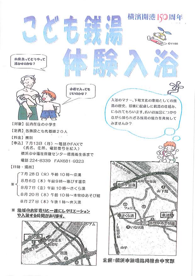 【夏休み!こども銭湯 体験入浴実施!!】・・中区銭湯