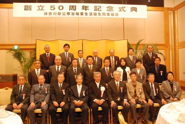 50周年記念式典・祝賀会