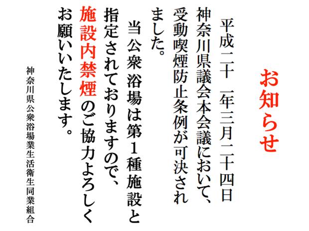 当組合は、神奈川県受動喫煙防止条例に対応しています。