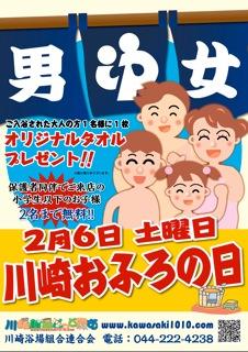 http://k-o-i.jp/entry-image/ofuronoh2002.jpeg