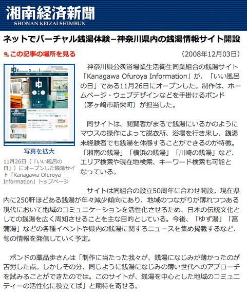 湘南経済新聞(2008年12月3日)