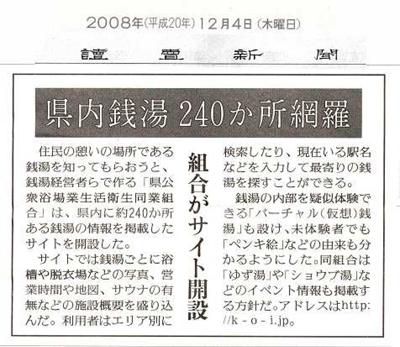 読売新聞(2008年12月4日)